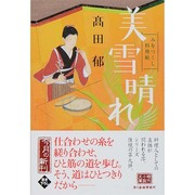 美雪晴れ―みをつくし料理帖(時代小説文庫) [文庫]