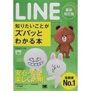 LINE知りたいことがズバッとわかる本 最新改訂版 (ポケット百科) [単行本]