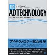 ザ・アドテクノロジー―データマーケティングの基礎からアトリビューションの概念まで [単行本]