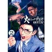 火線上のハテルマ 2(ビッグコミックス) [コミック]