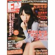 ENTAME (エンタメ) 2014年 04月号 [雑誌]