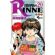 境界のRINNE<20>(少年サンデーコミックス) [コミック]