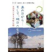 あの日から-そして、明日へ生きる-3・11福島第一原子力発電所事故 南相馬六角支援隊の記録 [単行本]