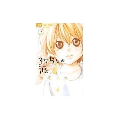 37.5℃の涙<1>(フラワーコミックス) [コミック]