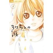 37.5℃の涙 1(フラワーコミックス) [コミック]
