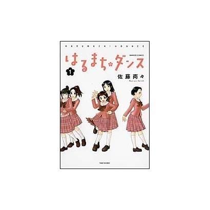 はるまちダンス 1(バンブー・コミックス) [コミック]