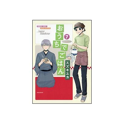 おうちでごはん 7(バンブー・コミックス) [コミック]