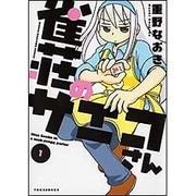 雀荘のサエコさん 1(近代麻雀コミックス) [コミック]