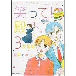 笑って!殿下 3 友情編(バンブー・コミックス) [コミック]