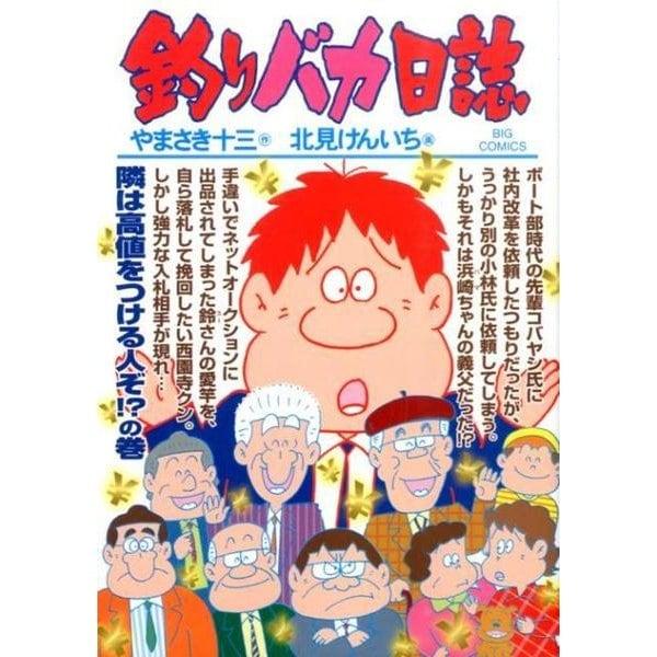 釣りバカ日誌<89>(ビッグ コミックス) [コミック]
