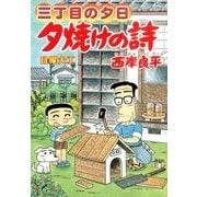 夕焼けの詩-三丁目の夕日 62(ビッグコミックス) [コミック]