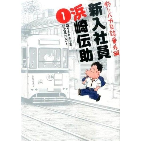 釣りバカ日誌番外編 新入社員 浜崎伝助<1>(ビッグ コミックス) [コミック]