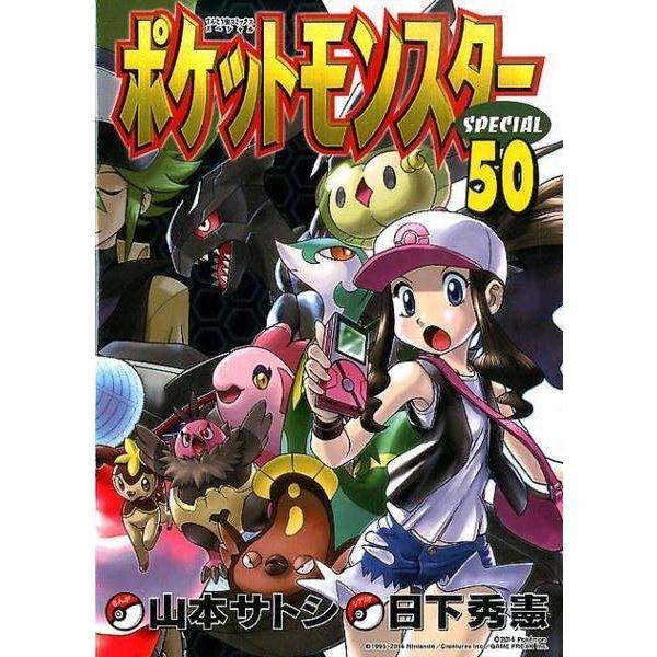 ポケットモンスタースペシャル<50>(てんとう虫コミックス〔スペシャル〕) [コミック]