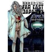機動戦士ガンダム FAR EAST JAPAN<下>(少年サンデーコミックス) [コミック]