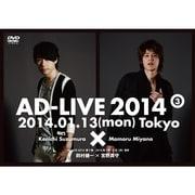 AD-LIVE 2014 第3巻 2014年1月13日(月)東京 鈴村健一×宮野真守