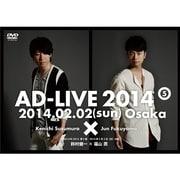 AD-LIVE 2014 第5巻 2014年2月2日(日)大阪 鈴村健一×福山潤