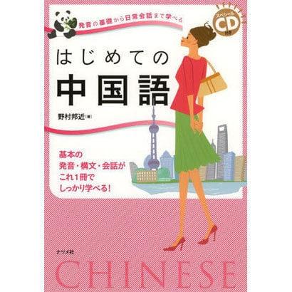 発音の基礎から日常会話まで学べるはじめての中国語 [単行本]