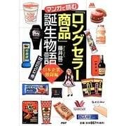 マンガで読む「ロングセラー商品」誕生物語―日本企業激闘編 [単行本]