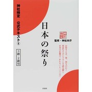 神社検定公式テキスト〈6〉日本の祭り―3級・2級用 [単行本]