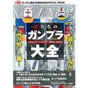 僕たちのガンプラ大全-GUNPLA HISTORY1980→2014(主婦と生活生活シリーズ) [ムックその他]
