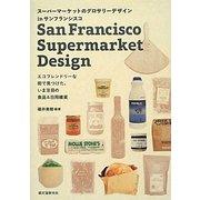 スーパーマーケットのグロサリーデザインinサンフランシスコ―エコフレンドリーな街で見つけた、いま注目の食品&日用雑貨 [単行本]
