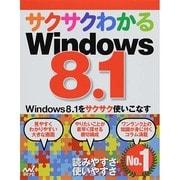 サクサクわかるWindows8.1 [単行本]