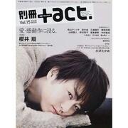 別冊+act. Vol.15 (2014)-CULTURE SEARCH MAGAZINE (ワニムックシリーズ 206) [ムックその他]