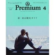 &Premium(アンドプレミアム) 2014年 04月号 [雑誌]