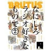 BRUTUS (ブルータス) 2014年 3/15号 [雑誌]