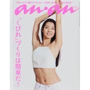 an・an (アン・アン) 2014年 3/5号 [雑誌]