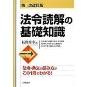 法令読解の基礎知識 第1次改訂版 [単行本]