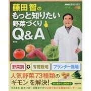 NHK趣味の園芸 やさいの時間 藤田智の もっと知りたい野菜づくりQ&A (生活実用シリーズ) [ムックその他]