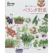 NHK「趣味の園芸ビギナーズ」 育てておいしい ベランダ野菜 (生活実用シリーズ) [ムックその他]