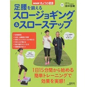 NHKきょうの健康 足腰を鍛えるスロージョギング&スローステップ (生活実用シリーズ) [ムックその他]