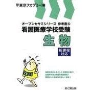 看護医療学校受験生物-新課程対応(オープンセサミシリーズ 参考書 4) [単行本]