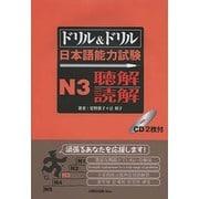 ドリル&ドリル日本語能力試験N3 聴解・読解 [単行本]