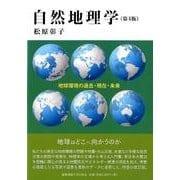 自然地理学 第4版-地球環境の過去・現在・未来 [単行本]