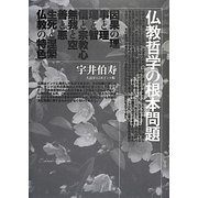 仏教哲学の根本問題―大活字11ポイント版 [単行本]