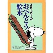 スヌーピーのおべんとう絵本 [コミック]