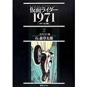 仮面ライダー1971(カラー完全版)〈2〉一文字ライダー編 [コミック]