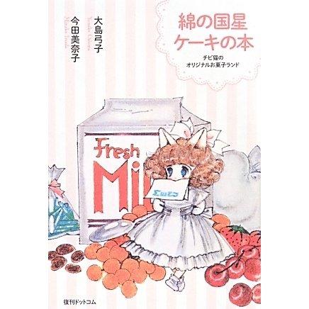 綿の国星ケーキの本―チビ猫のオリジナルお菓子ランド [コミック]
