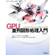 GPU並列図形処理入門―CUDA・OpenGLの導入と活用(Software Design plus) [単行本]