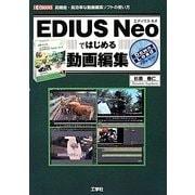 EDIUS Neoではじめる動画編集(I・O BOOKS) [単行本]