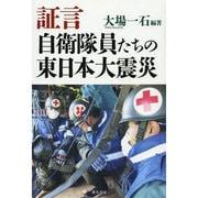 証言 自衛隊員たちの東日本大震災 [単行本]