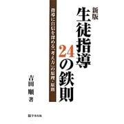 生徒指導24の鉄則―指導に自信を深める「考え方」の原理・原則 新版 [単行本]