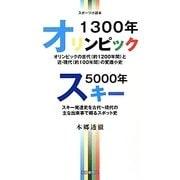 オリンピック1300年・スキー5000年―スポーツ小読本 [単行本]