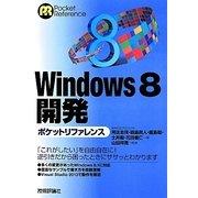 Windows8開発ポケットリファレンス [単行本]