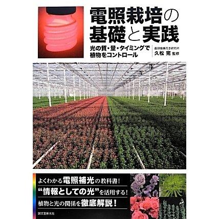 電照栽培の基礎と実践―光の質・量・タイミングで植物をコントロール [単行本]