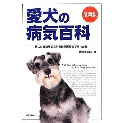 最新版 愛犬の病気百科―気になる初期症状から最新医療までがわかる [全集叢書]