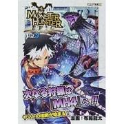 モンスターハンターエピック Vol.3(カプ本コミックス) [単行本]